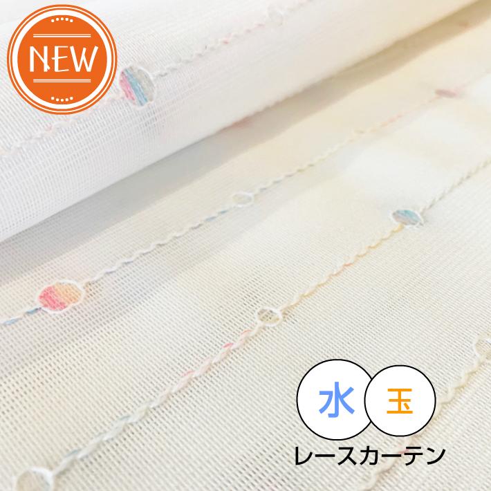オーダーカーテン カーテン レース ミラーレース 2枚セット UVカット 水玉 可愛い おしゃれ 子供部屋 遮熱 外から見えない アレルギー アトピー 喘息 洗える 日本製