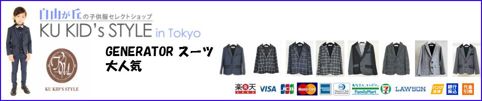 GENERATOR スーツ KUKIDSSTYLE:ジェネレーター スーツ (GENERATOR SUIT)の専門店 KU KIDS STYLE
