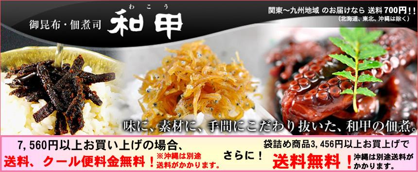 御昆布・佃煮司 和甲:味、素材、手間にこだわり抜いた和甲の塩昆布、佃煮