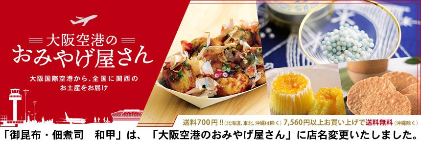 大阪空港のおみやげ屋さん:大阪空港から全国に関西のお土産をお届けします