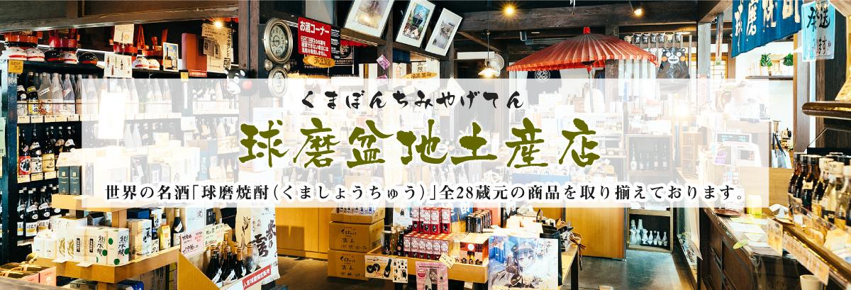 球磨盆地土産店:世界の銘酒「球磨焼酎」全28蔵品揃え。
