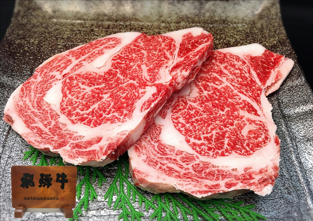 肉のくまざき 飛騨牛 リブロ―ス ステーキ 送料無料 国産 岐阜県産 冷凍 ブランド牛 300g×2 厚切り