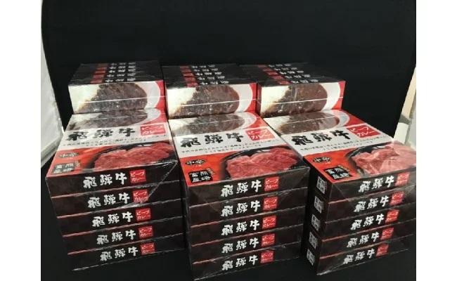肉のくまざき 飛騨牛 ビーフカレー 中辛 30個 レトルト 5等級 4等級 角切り 国産牛 岐阜県 ブランド牛 非常食