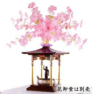 【寺院用仏具】桜 花冠飾り 花祭り はなまつり 屋根 飾り 桜飾り 造花