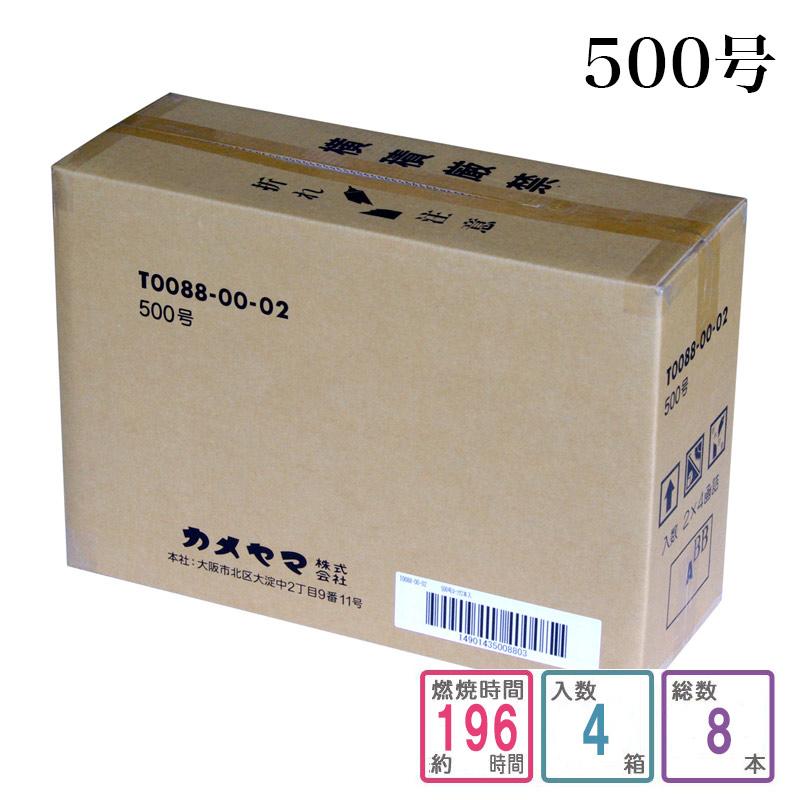 【エントリーでポイント10倍】カメヤマローソク 500号 1ケース箱入り(8本入り)蝋燭 ろうそく ケース買い 箱売り まとめ買い 業務用 寺院用