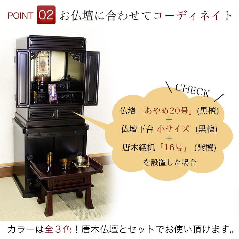 Sutra desk No.20 Rosewood Ebony Zelkova style width 61cm / Offerings desk / Buddhist instruments /