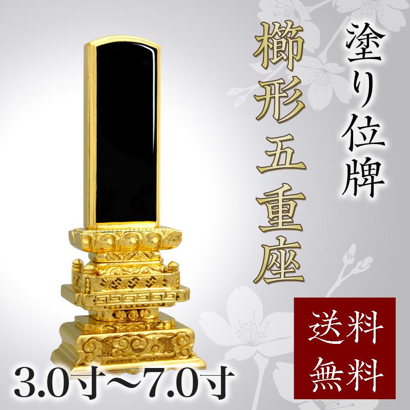 【エントリーでポイント10倍】位牌 櫛形五重座 3.0寸~7.0寸 本位牌 板位牌 黒塗 位牌 文字 送料 込み 仏壇
