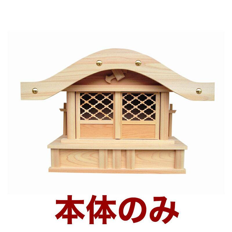 国産高級神棚 恵比寿宮・小・格子戸 No121 ひのき製/神具 神棚 恵比寿 大黒天 日本製 通販 販売