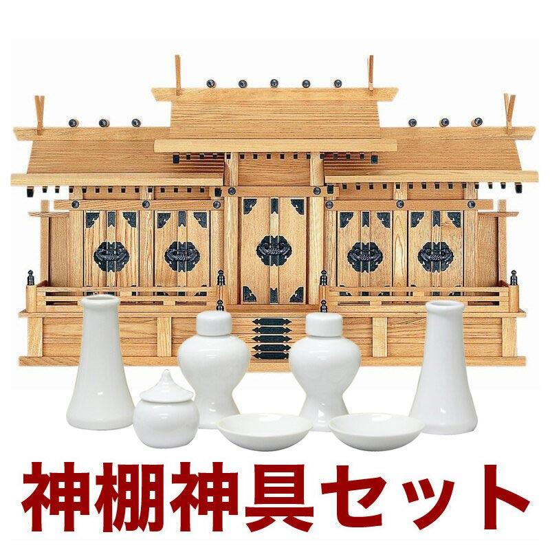 国産高級神棚 屋根違い五社(新けやき) No28日本製 欅製 神具 神棚セット 通販 5社 販売※この商品は【代引き不可】の商品です。