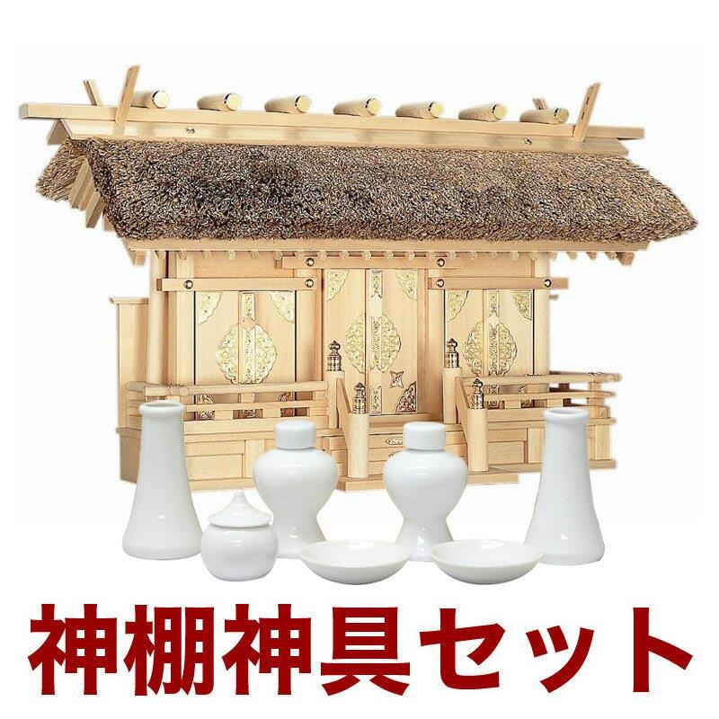 国産高級神棚 茅葺通し三社(ひのき) No614日本製 ヒノキ製 神具 神棚セット 通販 販売※この商品は【代引き不可】の商品です。神棚 三社