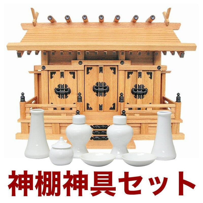 国産高級神棚 通し屋根三社・中(新けやき) No618日本製 欅製 神具 神棚セット 通販 販売※この商品は【代引き不可】の商品です。神棚 三社