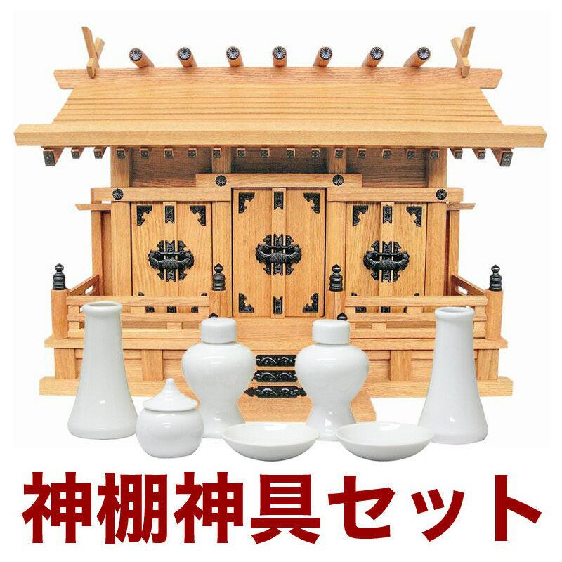 国産高級神棚 通し屋根三社・小(新けやき) No619日本製 欅製 神具 神棚セット 通販 販売※この商品は【代引き不可】の商品です。神棚 三社