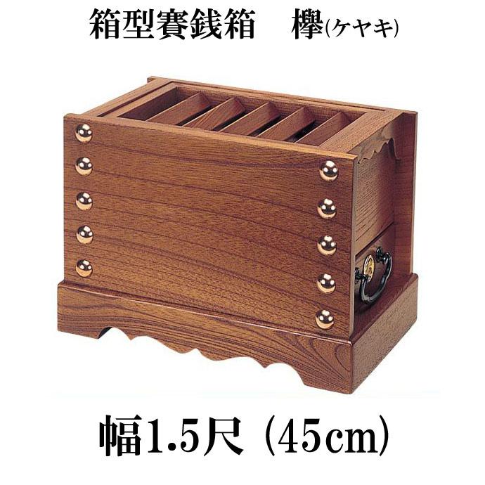 ケヤキ製 賽銭箱 1尺5寸(幅45cm)日本製 国産 寺院 社寺 神社 箱型さい銭箱 さいせん箱 浄財 欅製 木製(3431-1500)