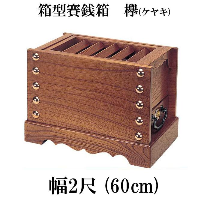 ケヤキ製 賽銭箱 2尺(幅60cm)日本製 国産 寺院 社寺 神社 箱型さい銭箱 さいせん箱 浄財 欅製 木製 (3431-2000)