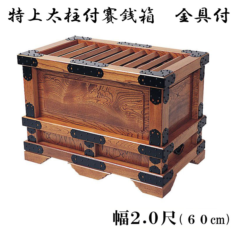 賽銭箱 特上太柱 2尺(幅60cm)日本製 国産 寺院 社寺 神社 箱型さい銭箱 おさいせん箱 浄財 欅製 木製(3401-2000)