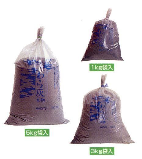 (2700-0603)【ワラ灰】 -わら灰- 徳用【3kg】 袋入り