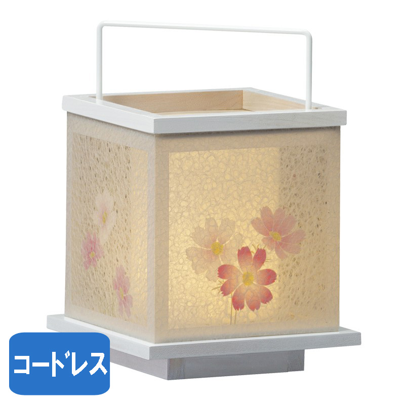 盆提灯 コードレス 盆提灯 モダン (秋桜) No.2950 (モダン行灯 コードレス 二重張)