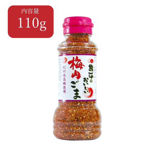 梅の酸味とごまの風味がご飯によく合う一品 梅肉ごま 110g 信託 容器入り ついに入荷