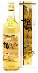 別倉庫からの配送 熊平の梅ワイン 白 男女兼用 720ml