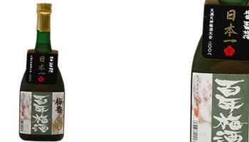 梅香 百年梅酒 720ml 2008年日本一の梅酒 激安卸販売新品 待望