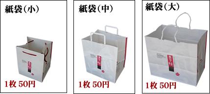 紙袋 超人気 往復送料無料