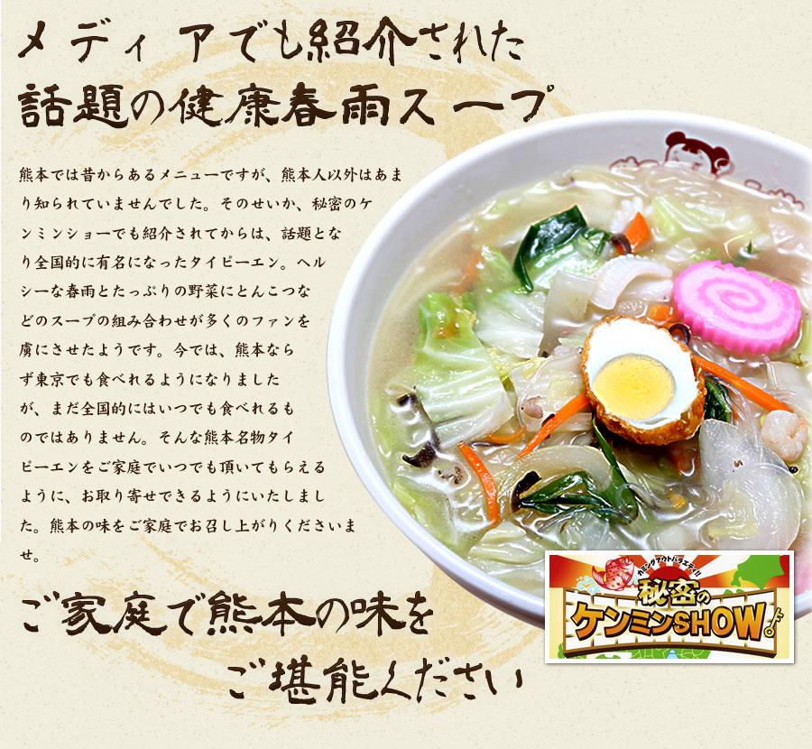 熊本特产!中式粉丝汤/太平燕(taipien)2食入*4套味道1000面条