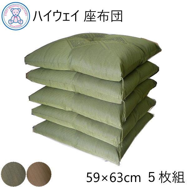 【在庫僅少】 ハイウェイ 座布団 八端判 座布団 59×63cm 100% 5枚組 茶 日本製 綿わた 100% ふくれ織り 緑 茶, 防犯カメラのアチェンド:1f398b5e --- ve75ve.xyz