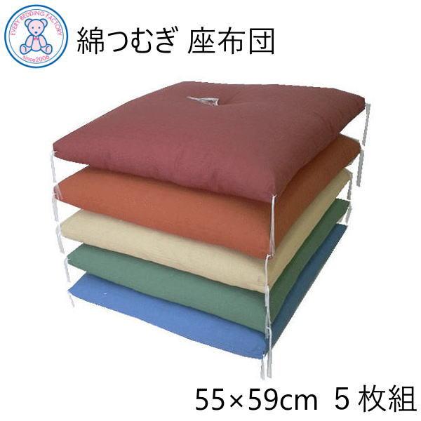 つむぎ調 座布団 銘仙判 55×59cm 5枚組 日本製 綿わた100% 無地 赤 茶 黄 緑 青