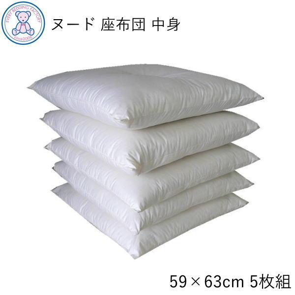 ヌード 座布団 中身 八端判 59×63cm 日本製 綿わた 100% 生成り 無地 5枚組