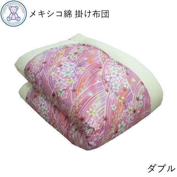 和掛け布団 ダブル 190×200cm メキシコ綿100% 綿100% おまかせ柄 ピンク/ブルー