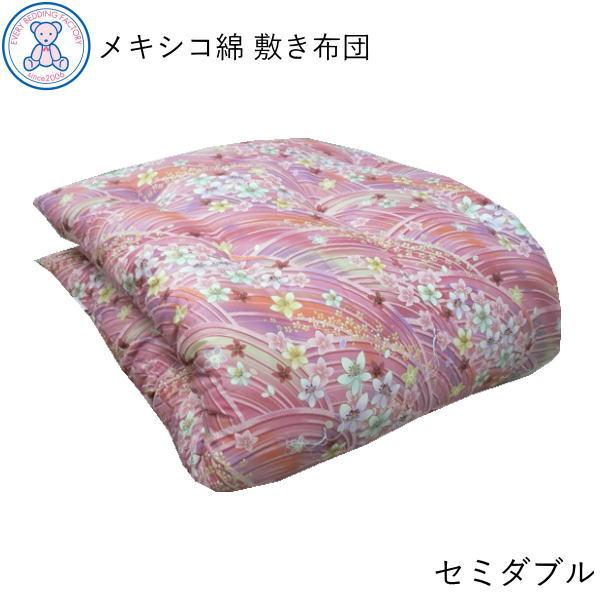 和敷き布団 セミダブル 120×200cm メキシコ綿100% 綿100% おまかせ柄 ピンク/ブルー