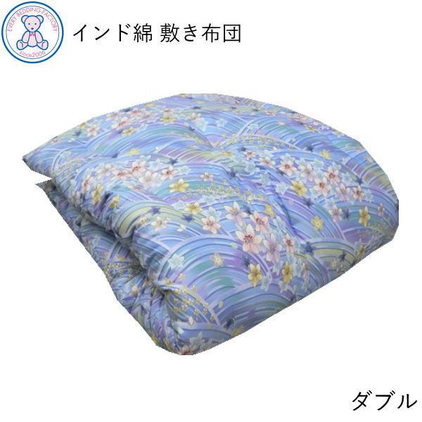 和敷き布団 ダブル 140×200cm インド綿100% 綿100% おまかせ柄 ピンク/ブルー