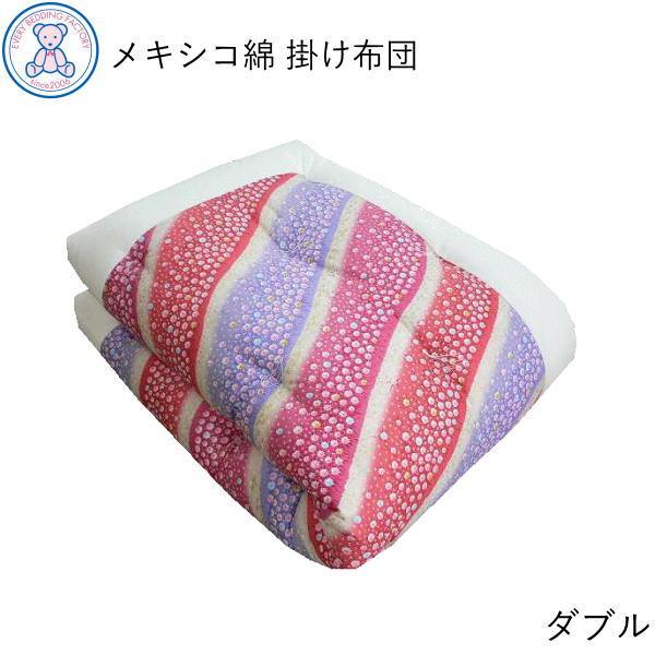 和掛け布団 ダブル 190×200cm メキシコ綿100% 綿100% 選べる3柄 ピンク/ブルー