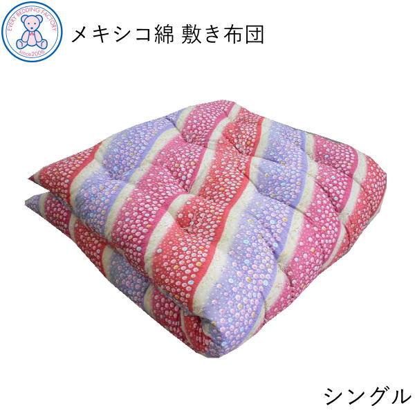 和敷き布団 シングル 100×200cm メキシコ綿100% 綿100% 選べる3柄 ピンク/ブルー