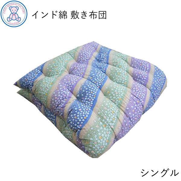 和敷き布団 シングル 100×200cm インド綿100% 綿100% 選べる3柄 ピンク/ブルー