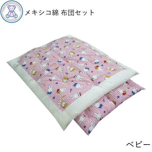 ベビー 布団セット 110×135cm 90×130cm 日本製 メキシコ綿 綿100% ミッフィー ピンク イエロー ブルー