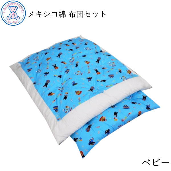ベビー 布団セット 110×135cm 90×130cm 日本製 メキシコ綿 綿100% くまモン ピンク イエロー ブルー
