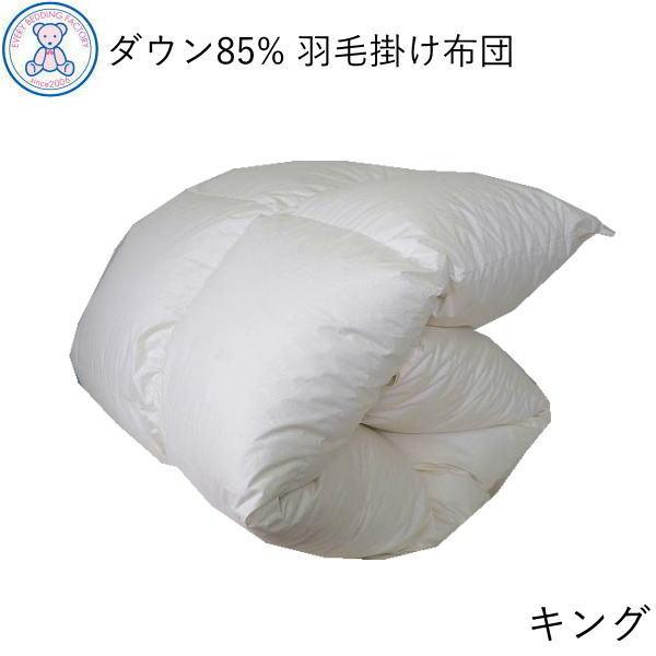 【訳あり 在庫処分セール】羽毛掛け布団 キング 230×210cm 日本製 中国産ホワイトダックダウン85% 2.3kg 350dp以上 生成り 無地