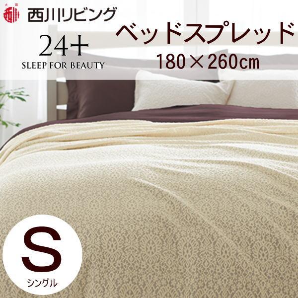 【送料無料】西川リビング 24+ ベッドスプレッド シングル 180×260cm 日本製 ポリエステル100% ブラウン アイボリー ホワイト TFP-73 2120-73050