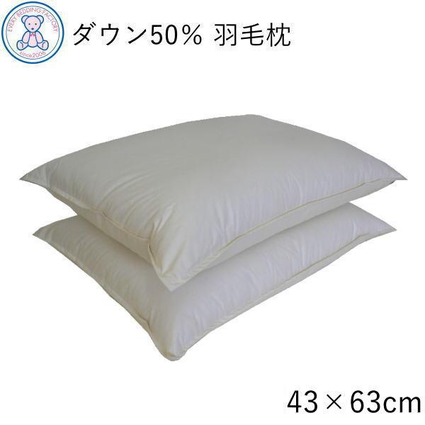 送料無料 ホテル仕様 羽毛枕 43×63cm ホワイトダウン50% スモールフェザー50% 讃岐Fuwari やわらかミディアム 2個セット