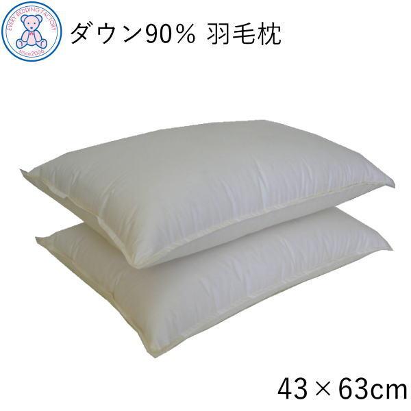 ホテル仕様 羽毛枕 43×63cm ホワイトダウン90% スモールフェザー10% 讃岐Fuwari やわらかソフト 2個セット