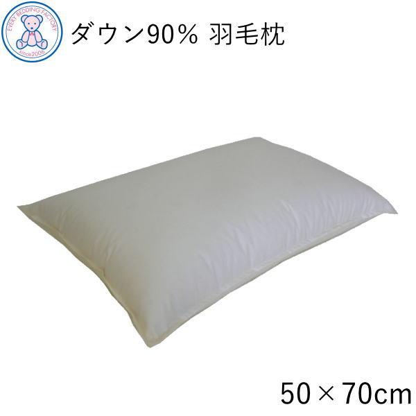 ホテル仕様 羽毛枕 50×70cm ホワイトダウン90% スモールフェザー10% 讃岐Fuwari やわらかソフト 大判 単品