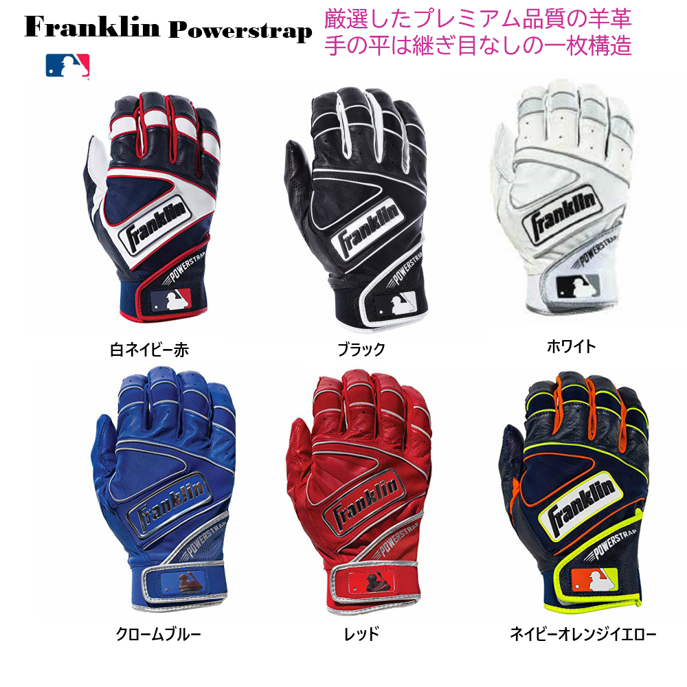 フランクリン バッティンググローブ Powerstrap 手袋 大人 両手用 Franklin Sports