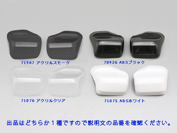 71075Sデイトナナックルバイザー左右&ステーCB1300SFNC700X