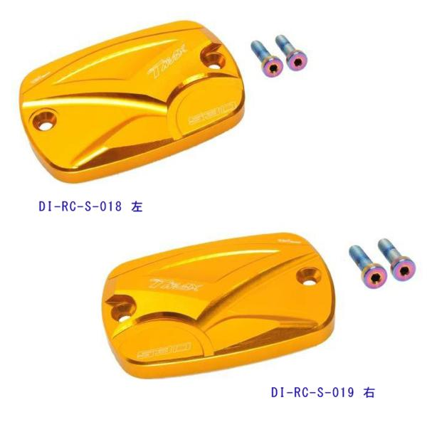 DIMOTIV di-rc-s-018019 マスターシリンダーキャップ 左右セット TMAX530 TMAX500