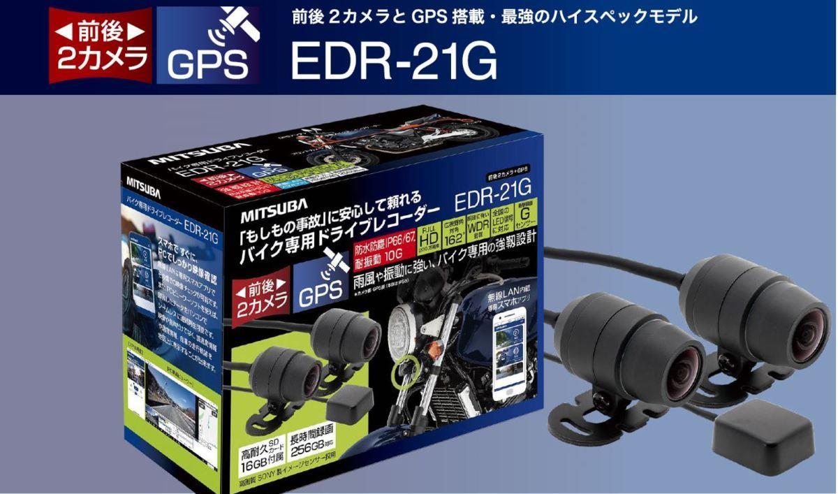 ミツバサンコーワ 二輪車用ドライブレコーダー 2カメラ+GPS EDR-21G