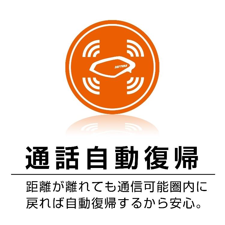 98913デイトナDT-01BLUETOOTHINTERCOM1個セット