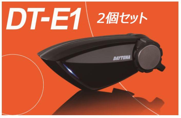 99114 デイトナ インカム DT-E1 WIRELESS INTERCOM 2個セット