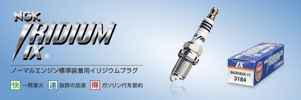 NGK■イリジウムプラグCR6HIX/エイプカブモンキ-