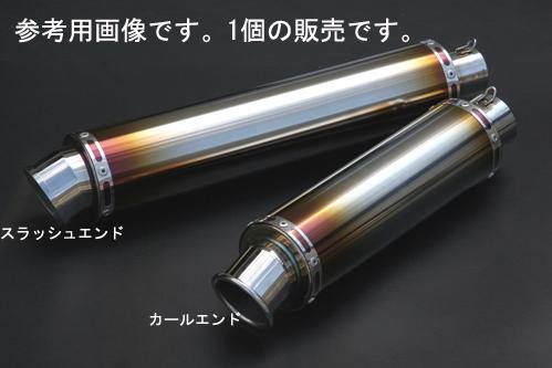 リアライズ 汎用チタンサイレンサーφ90×420-60.5スラッシュ
